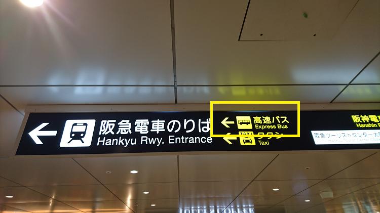 高速バス7.png