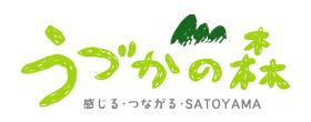 うづかの森公式ホームページ